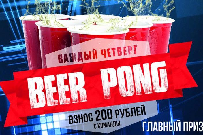 Чемпионат по «BEER-PONG»