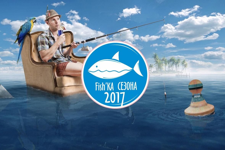 рыбная ловля в кемерово