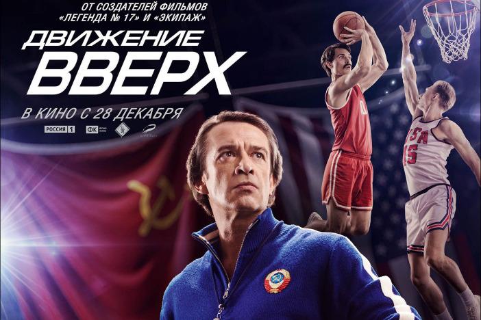 Фильм «Движение вверх» сВладимиром Машковым выходит впрокат
