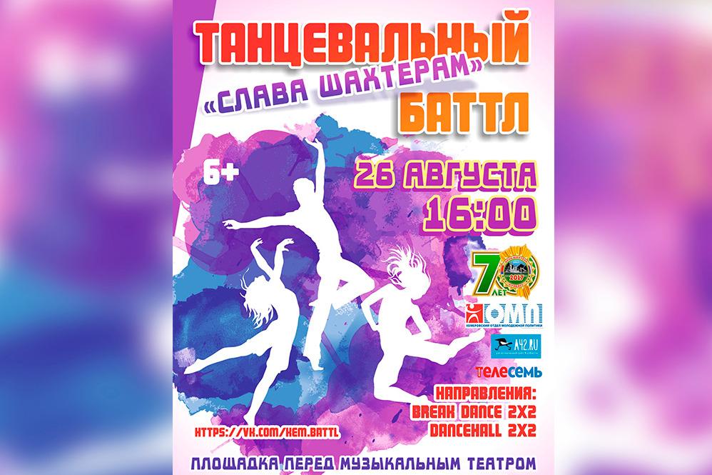 Сценарий танцевального конкурса на юбилей