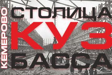 Выставка «Столица Кузбасса»