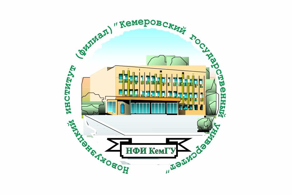 Заявка на дистанционное обучение в Новокузнецкий институт (филиал) высшего Кемеровского государственного университета