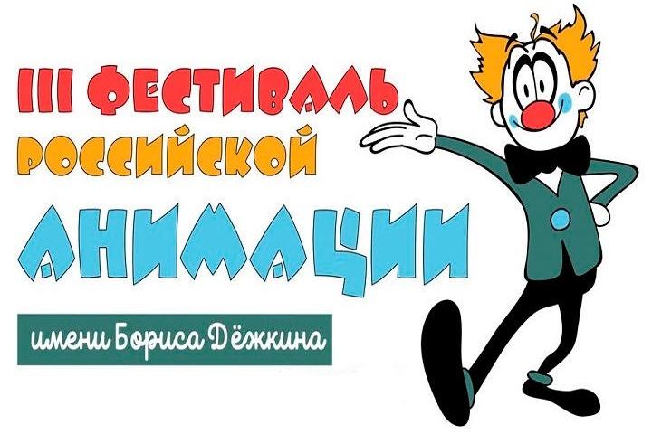 В Курске состоится Фестиваль российской анимации имени Дёжкина