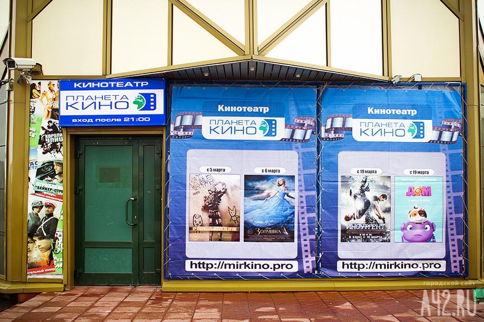Афиша кемерово репертуар кинотеатров кемерово