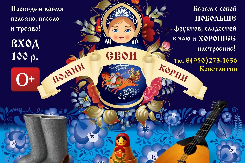 Концерт «Русская вечёрка»